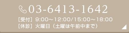03-6413-1642